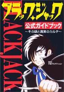 ブラック・ジャック公式ガイドブック その謎と真実のカルテ