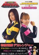 特捜戦隊デカレンジャーヒロイン写真集 JASMINE & UMEKO