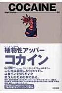 植物性アッパー コカイン ハイ!シリーズ