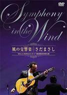 風の交響楽