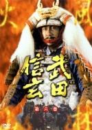 武田信玄 完全版 第六巻 第37回〜第44回