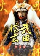 武田信玄 完全版 第五巻 第29回〜第36回