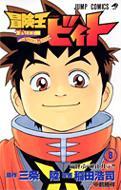 冒険王ビィト 8 ジャンプ・コミックス