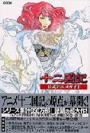 十二国記公式アニメガイド Kcdx