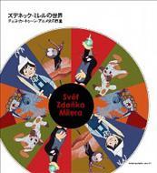 ズデネック・ミレルの世界 チェコ・カートゥーン・アニメの巨星