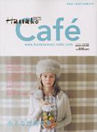 小さな世界の旅。 Hanako West Cafe´ Magazine House Mook