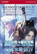幻想水滸伝4 公式ガイドコンプリートエディション KONAMI OFFICIAL BOOKS