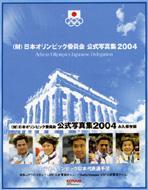 日本オリンピック委員会公式写真集 2004