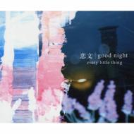 恋文/good night