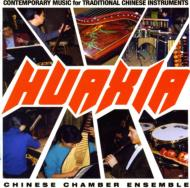 Contemporary Music For Traditional Chinese Instruments Huaxia Chamber