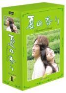 夏の香り DVD-BOX II