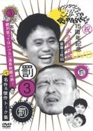 ダウンタウンのガキの使いやあらへんで!! 3 松本チーム絶対に笑ってはいけない温泉旅館の旅 !名作 & 傑作トーク集