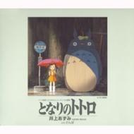アニメ映画「となりのトトロ」エンディング主題歌::となりのトトロ