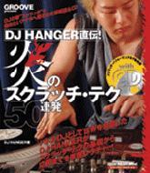 DJ HANGER直伝! 炎のスクラッチ・テク50連発 CD付