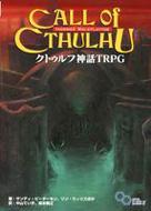 クトゥルフ神話TRPG ログインテーブルトークRPGシリーズ