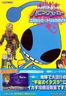 めいわく星人パニックメーカーコズミック・トリックガイド カプコンオフィシャルブックス