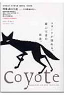 Coyote No.1