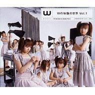 W (ダブルユー)/Wの映像の世界1
