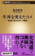 牛丼を変えたコメ北海道「きらら397」の挑戦 新潮新書