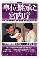 皇位継承と宮内庁 「平成天皇家の苦悩」から「皇位を巡る歴史ドラマ」ま 別冊宝島