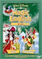 Magic English/海へ山へ