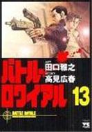 バトル・ロワイアル 13 YOUNGCHAMPIONコミックス