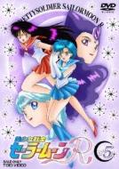美少女戦士セーラームーンR 5
