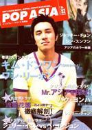 Pop Asia 52
