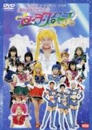 '96サマーミュージカル 美少女戦士セーラームーン セーラースターズ