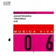『アナステナリア』『アイース』『トロールク』 バイエルン放送交響楽団、ミシェル・タバシュニク、シルヴィオ・グァルダ、バイエルン放送合唱団、他