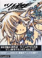 ツバサ RESERVOIR CHRONICLE 7 SHONEN MAGAZINE COMICS 豪華版