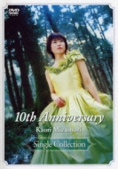 デビュー10周年メモリアル シングルコレクション