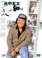 池中玄太80キロ DVD-BOX III