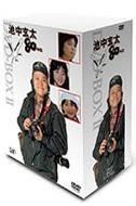 池中玄太80キロ DVD-BOX II