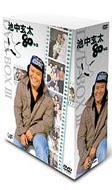 池中玄太80キロ DVD-BOX I