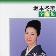 坂本冬美全曲集