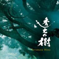 透光の樹 オリジナル・サウンドトラック