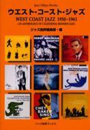 ウエスト・コースト・ジャズ WEST COAST JAZZ 1950〜1961‐AN ANTHOLOGY OF CALIFORNIA MODERN JAZZ