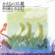 かえるのゴム靴/野村峰山作品集 2
