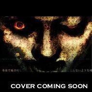 流行り神 オリジナル・サウンドトラック | HMV&BOOKS online - SCDC-361