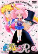 美少女戦士セーラームーンR 3