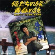 ミュージックファイルシリーズMFコンピレーション::俺たちの旅・青春の詩—俺たちシリーズ主題歌・挿入歌集—