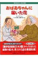 おばあちゃんに届いた花 「涙が出るほどいい話」の絵本