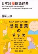 日本語擬態語辞典 講談社プラスアルファ文庫