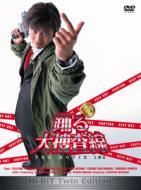 踊る大捜査線THE MOVIE【1】【2】Hi-BiT Twin Edition