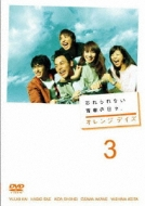 オレンジデイズ 第3巻
