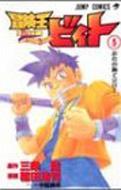 冒険王ビィト 5 ジャンプ・コミックス