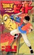 冒険王ビィト 4 ジャンプ・コミックス