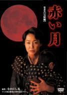 赤い月 特別版 完結編