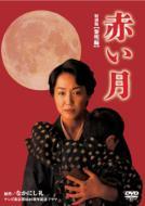 赤い月 特別版 黎明編